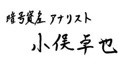暗号資産アナリスト小俣卓也