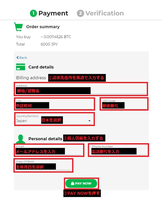 xbuy(エックスバイ)の個人情報入力画面