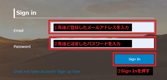 xbuy(エックスバイ)のアカウントログイン画面