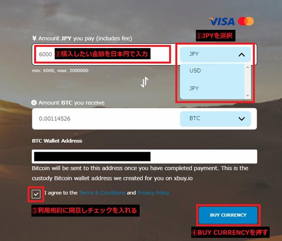 xbuy(エックスバイ)のビットコイン(BTC)購入画面