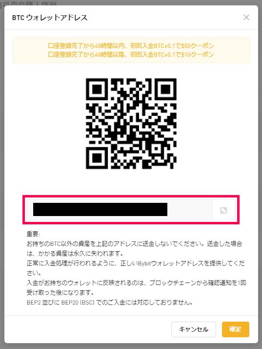 Bybyit(バイビット)入金先アドレス