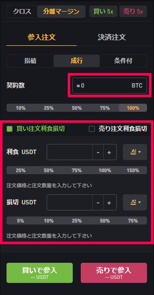 Bybit(バイビット)価格・数量や利確・損切を設定